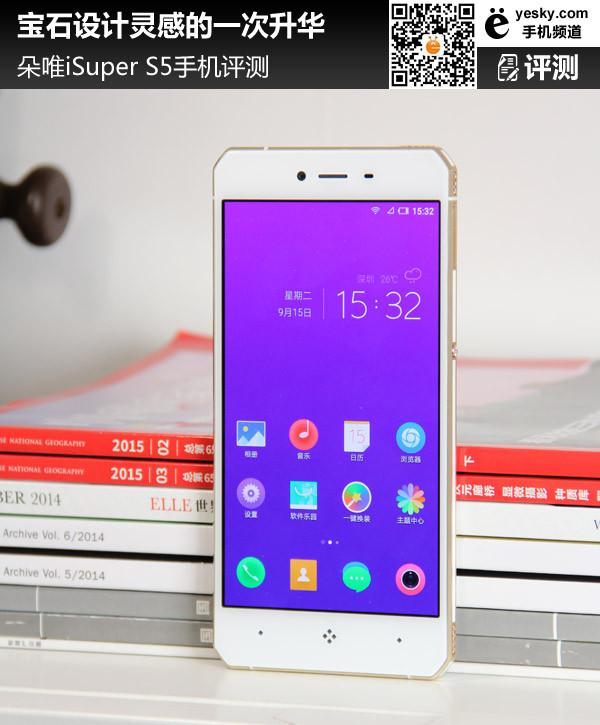 朵唯iSuperS5手机评测 针对女性用户而开发