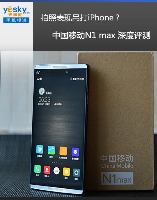中国移动N1max评测 产品定价合理做工扎实优秀