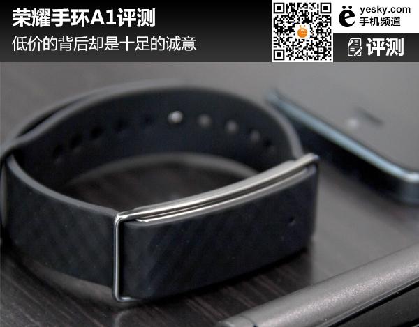 荣耀畅玩手环A1评测 目前该价位的智能手环里综合...