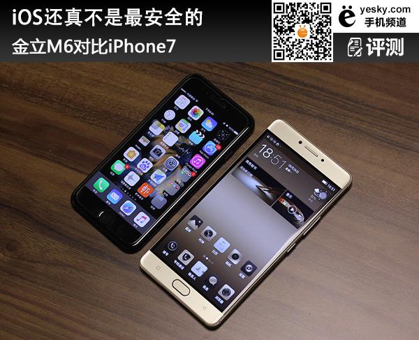 金立M6和iPhone7哪个安全性最高