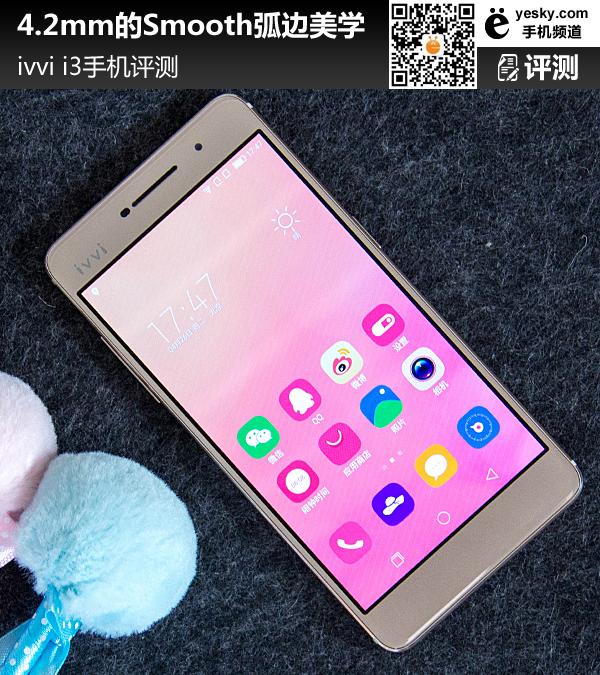 ivvii3手机怎么样 值不值得买