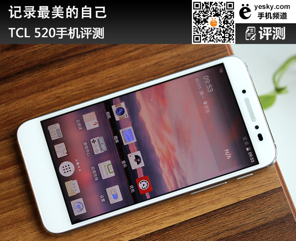 TCL520手机评测 主打文艺范的外观设计很讨年轻人的喜欢