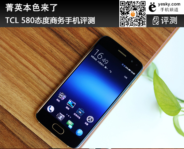 TCL580态度商务手机评测 为轻商务人士量身打造