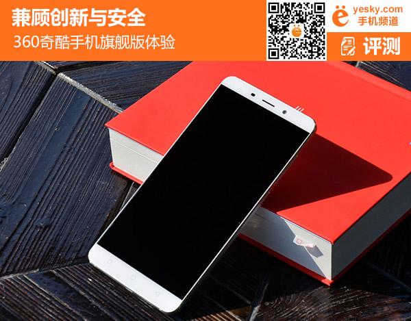 360奇酷手机旗舰版评测 一款兼顾创新与安全的手机