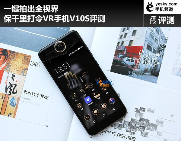 保千里打令VR手机V10S评测 不愧是定制化的魅力呈现