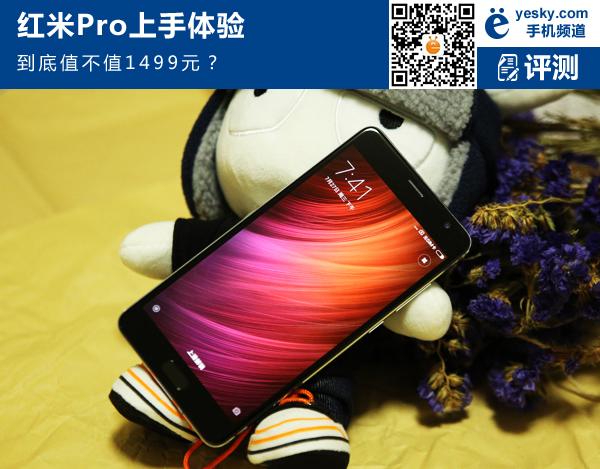 红米Pro评测 一款四不像的产品