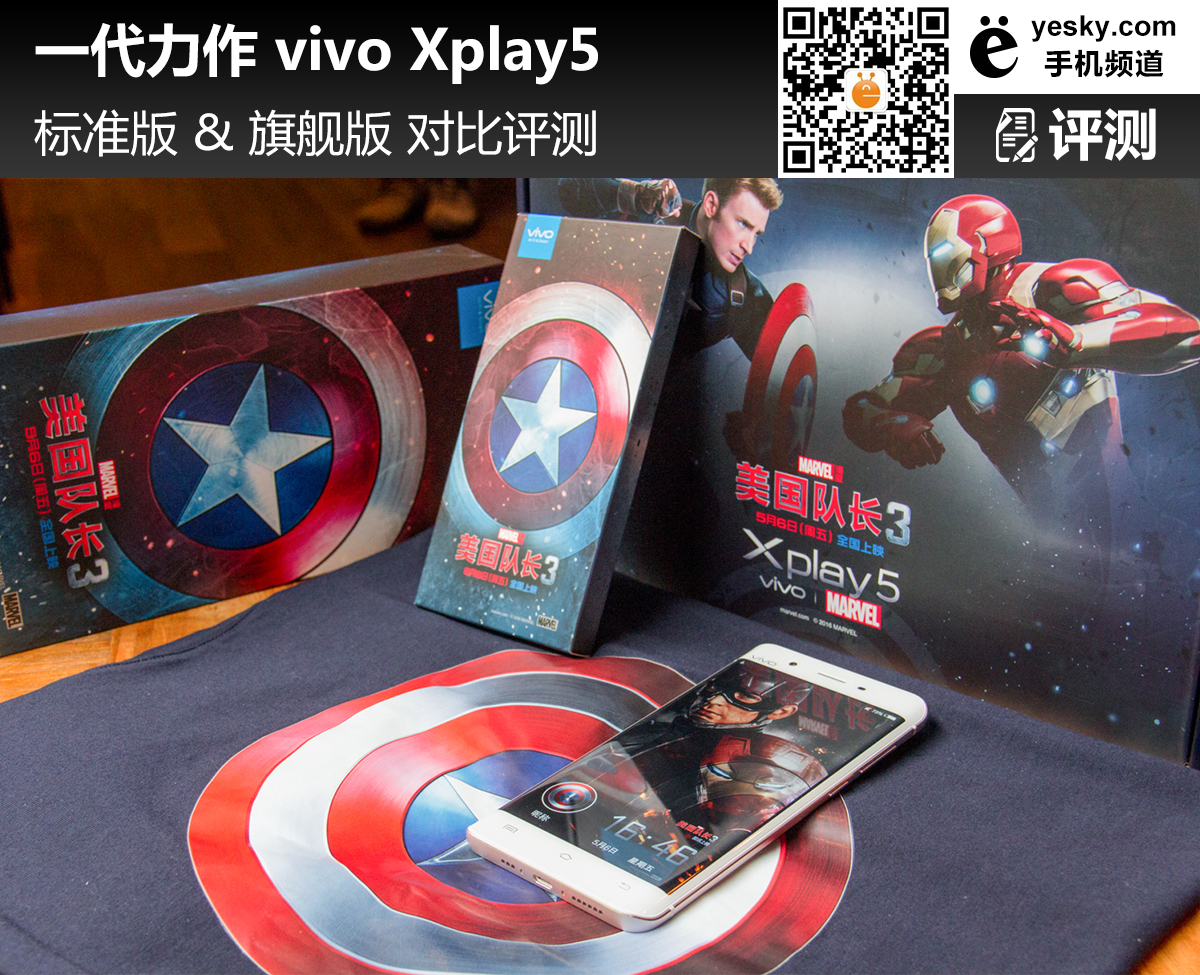 vivoXplay5標準版與旗艦版有什么區別