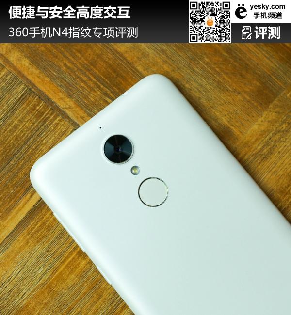 360手机N4指纹专项评测 在手机安全上做得极为出色