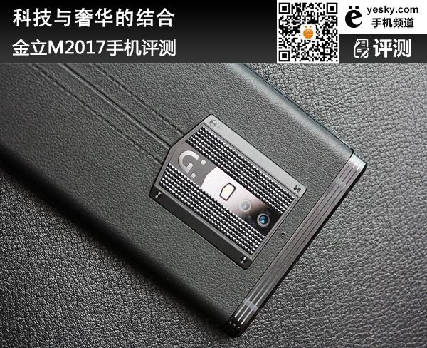金立M2017手机评测 完美的诠释了金立对于高端制造的理解和追求