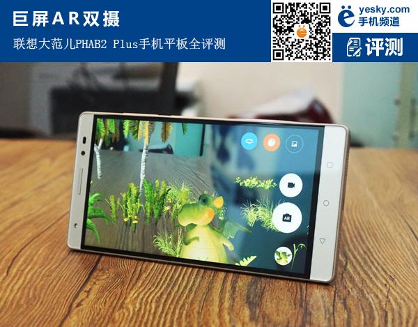 联想大范儿PHAB2Plus手机平板评测 一部有着影音及拍照优势的手机平板