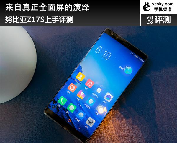 努比亚Z17S评测 一款真正意义上的安卓全面屏手机