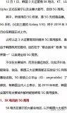 5G商用正式在韩国启动