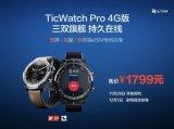 首款三双旗舰智能手表TicWatch Pro 4...