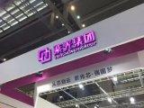 紫光集团拟花100亿再建半导体厂