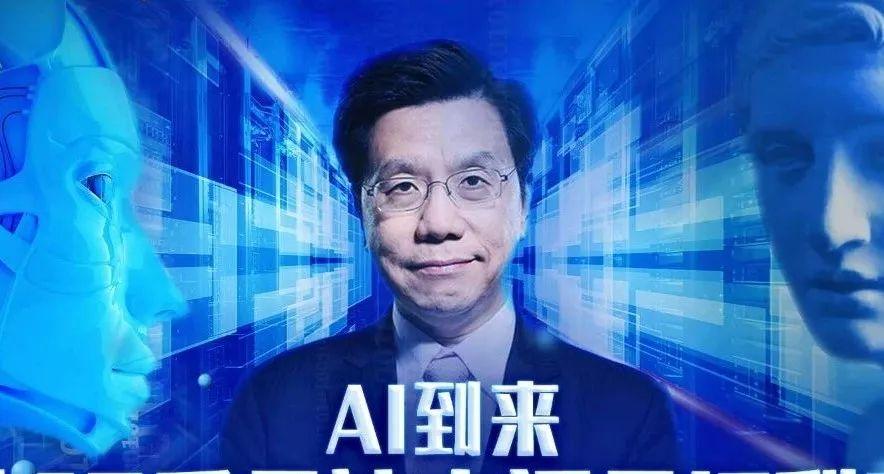 李开复谈及来自人工智能的挑战