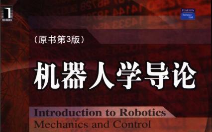 机器人学习教程之机器人学导论电子教程免费下载