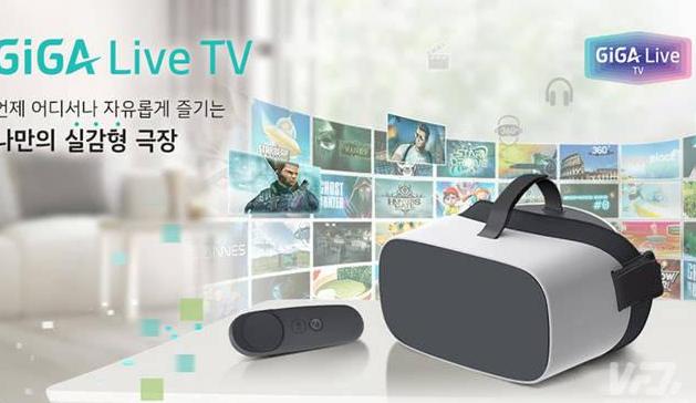 韩国KT推出一项私人VR娱乐服务GiGA Live TV
