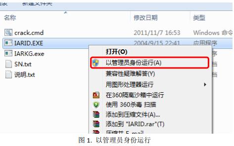 IAR6.30破解及安装步骤手册资料免费下载