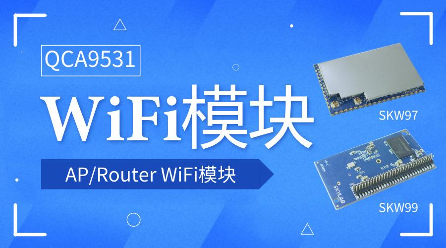 QCA9531 AP/Router WiFi模块的工作原理和功能
