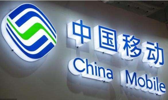 中国移动正在密切结合5G与边缘计算