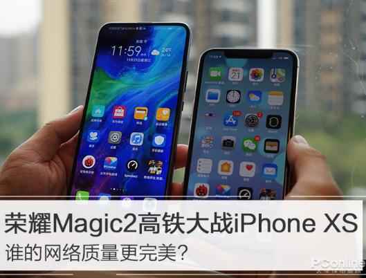 荣耀Magic2与iPhoneXS网速大战开启 荣耀Magic2有着其独特的一面