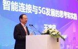王建宙:期待出现能适应5G移动通信需要的新操作系...