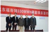 远东福斯特与浙江储能签署《储能电池系统框架采购协...