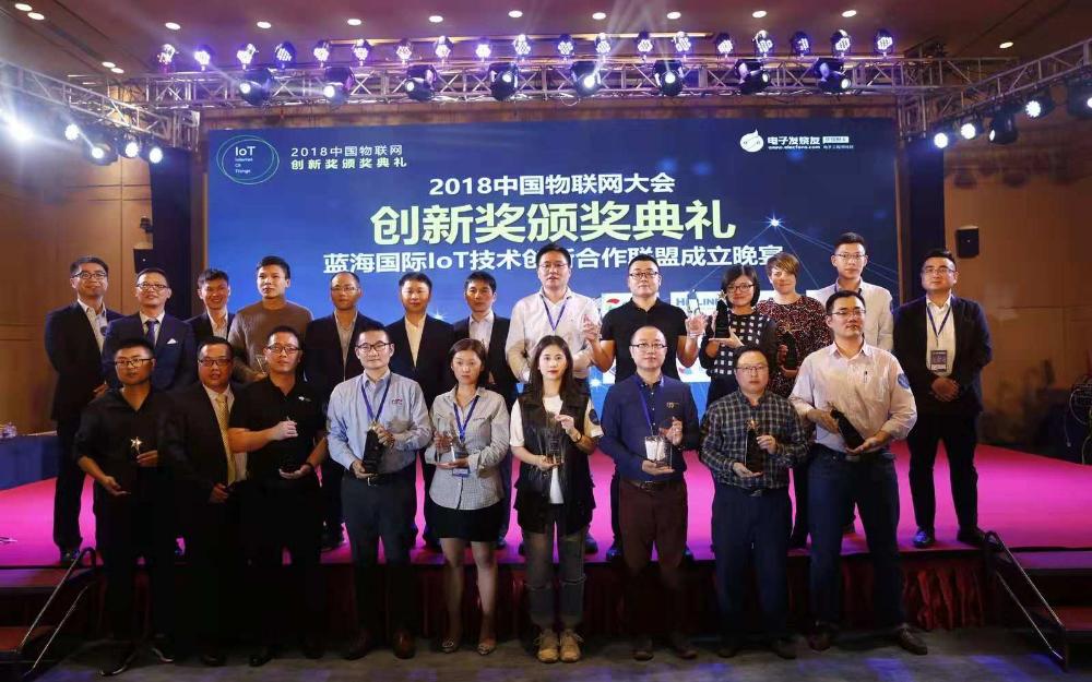 重磅!电子发烧友2018年度中国物联网创新奖名单正式揭晓