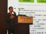 瑞萨电子单片机/处理器/电源/模拟产品研讨会在天津成功举办