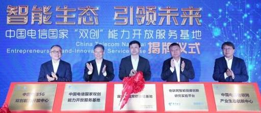 中国电信5G双创能力开放中心正式揭牌