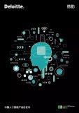德勤首发《中国人工智能产业白皮书》:中国人工智能...