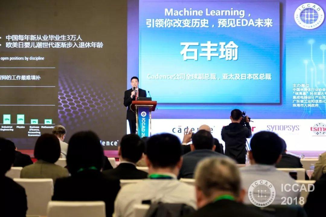ICCAD 2018:走进EDI电子设计智能化时代,把握未来智能发展