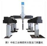 在航空制造中,光学扫描测量技术的最新发展和应用技术