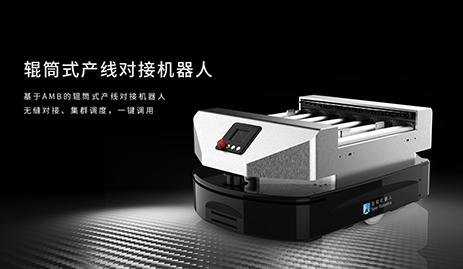 基于AMB的辊筒式产线对接机器人 能实现生产设备...