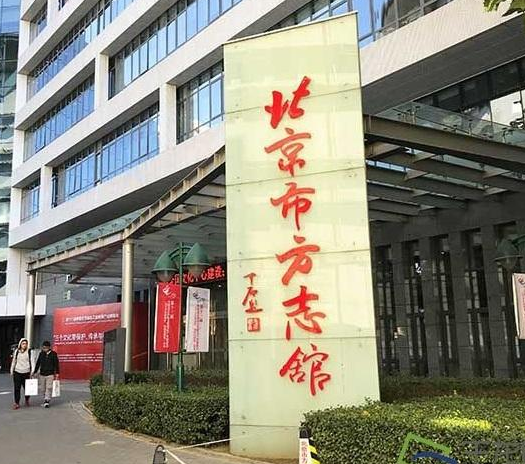 北京市方志馆利用VR技术 让更多的参观者体验老北...