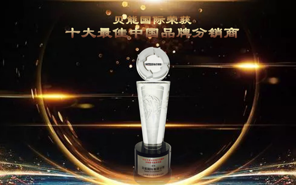 """贝能国际斩获""""十大最佳中国品牌分销商"""""""