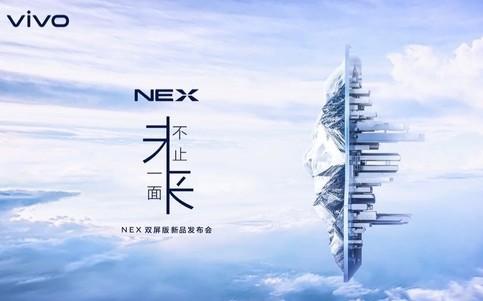 vivo NEX双屏版即将发布零界全面屏设计屏占比几乎达到100%