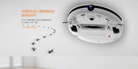 多功能DONI智能扫地机器人实力除尘 超高颜值外表吸引不少用户的眼光
