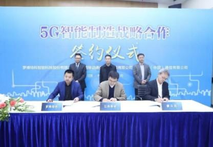 爱立信将助力江苏省企业在5G时代顺利实现数字化转...