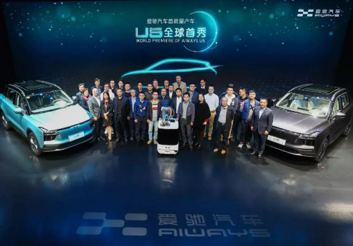 爱驰汽车首款量产车U5迎来全球首秀 AI赋能让出...
