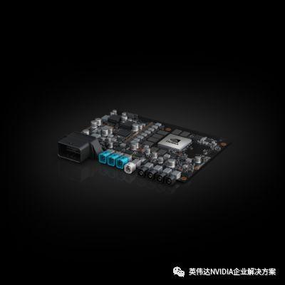 基于Xavier SoC的AI计算平台的自动驾驶处理器芯片