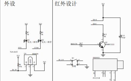红外PCB板子电路原理图资料免费下载