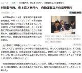 村田召開事業說明會,瞄準2兆日元的銷售額