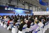 东莞市产业园区发展高峰论坛召开 探索产业招商新模...
