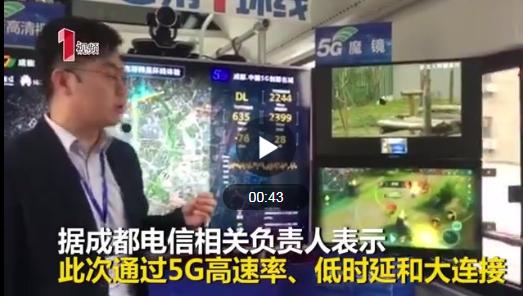 首辆5G公交开通 几秒就可下载一部蓝光电影