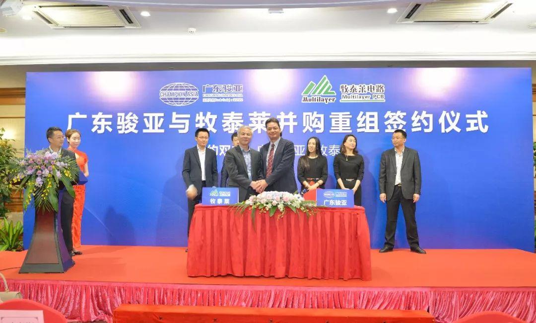 又有两家PCB企业正式商讨并购重组协议
