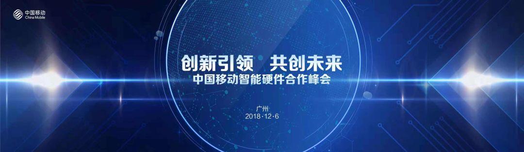 5G时代智能硬件创新协同发展,共同推动中国智能硬件产业发展