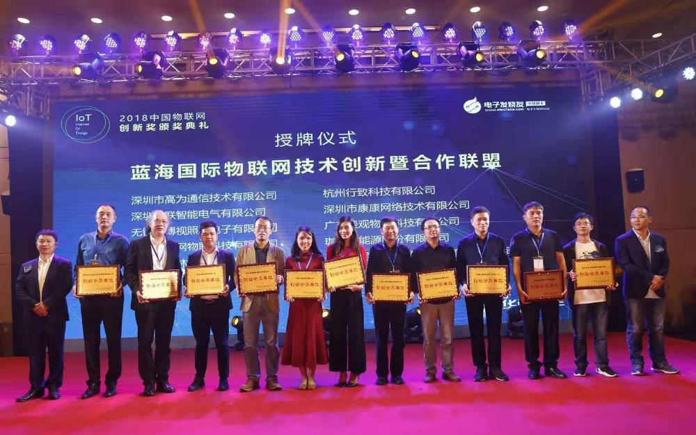 蓝海国际物联网技术创新暨合作联盟正式宣告成立
