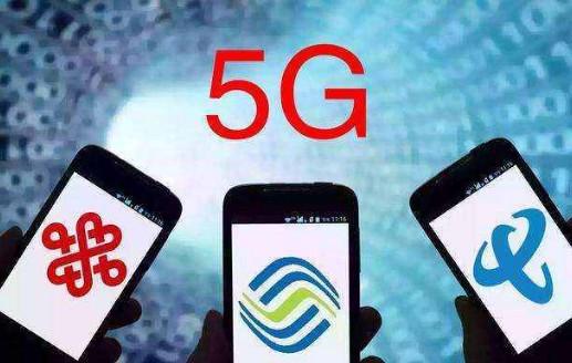 全国展开5G试点实验,国内运营商已获得5G测试频...