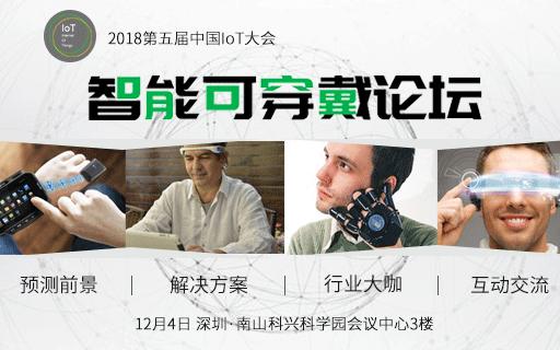 方案大揭秘,第五届中国IoT大会之智能可穿戴分论坛演讲资料分享